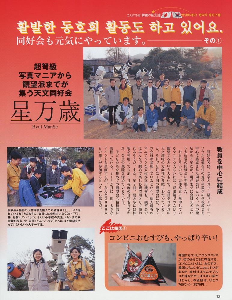 2001_6월_호시나비01.jpg