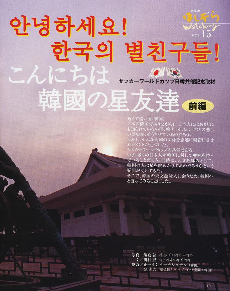 2001_6월_호시나비02.jpg