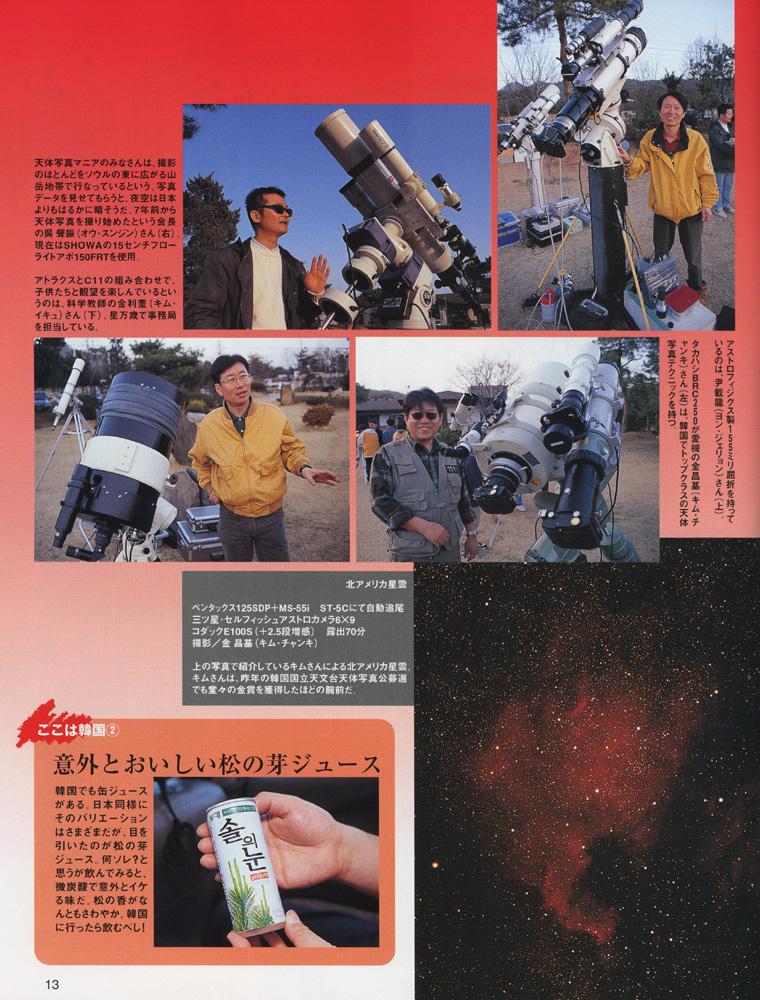 2001_6월_호시나비04.jpg